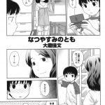 【エロ漫画】金髪小学生が玄関先でオナニー開始!そのまま友達に見つかって犯され中出し【商業誌・オリジナルエロ画像】