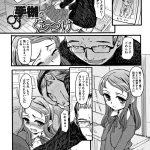 【エロ漫画】オナニー大好きな幼女が連れ去られてレイプ!がっつり調教されて服従の口づけまでしてしまう【商業誌・オリジナルエロ画像】