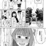 【エロ漫画】憧れの女子大生とヲタクが付き合うことに?夜の神社でたっぷり野外セックスを楽しむ!【商業誌・オリジナルエロ画像】