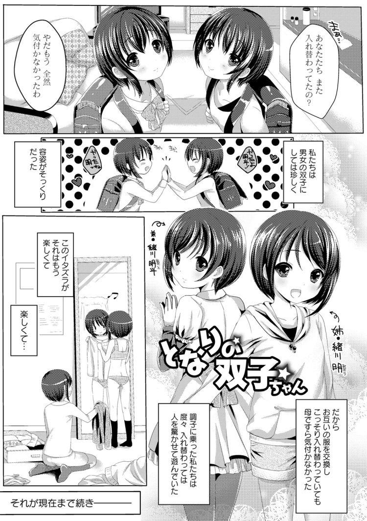 【エロ漫画】そっくりな美形の姉弟が入れ替わって学校に!男子校に潜入した姉が犯されまくっておチンポ中毒に【商業誌・オリジナルエロ画像】