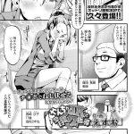 【エロ漫画】言うこと聞かないヤンキー女がチンポで調教されてメス堕ちしちゃうww【商業誌・オリジナルエロ画像】