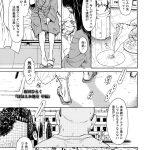 【エロ漫画】子供でしか射精できないオッサンが次々と子供達を騙してハメていく!!【商業誌・オリジナルエロ画像】