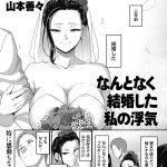 【エロ漫画】何となく結婚した奥さんが同僚に口説かれてホテルで生ハメして不倫SEXにハマっちゃうww【商業誌・オリジナルエロ画像】