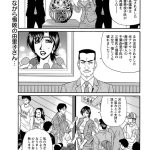 【エロ漫画】見事に市長に当選した熟女がその夜に友人たちと乱交パーティーww【商業誌・オリジナルエロ画像】