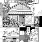 【エロ漫画】お爺ちゃんと駄菓子屋の為に幼い少女が体を売る!【商業誌・オリジナルエロ画像】