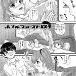 【エロ漫画】彼氏が通販で買った精力剤を飲んだら女の子になっちゃったwwSな彼女が女の子の気持ちい所を責めまくる!!【商業誌・オリジナルエロ画像】