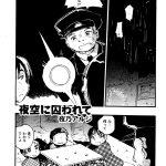 【エロ漫画】中年達がこたつでお花見!こたつの中では拉致されたJSが犯されていたww【商業誌・オリジナルエロ画像】