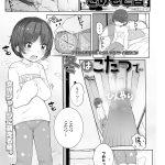 【エロ漫画】寒い冬はコタツでHして暖まろう!姪っ子とSEXしまくるww【商業誌・オリジナルエロ画像】