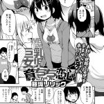 【エロ漫画】一回だけなら触っていいよ?おっぱいが大きくなってきた幼馴染の胸を揉んだら止まらなくなってしまいそのままハメちゃうww【商業誌・オリジナルエロ画像】