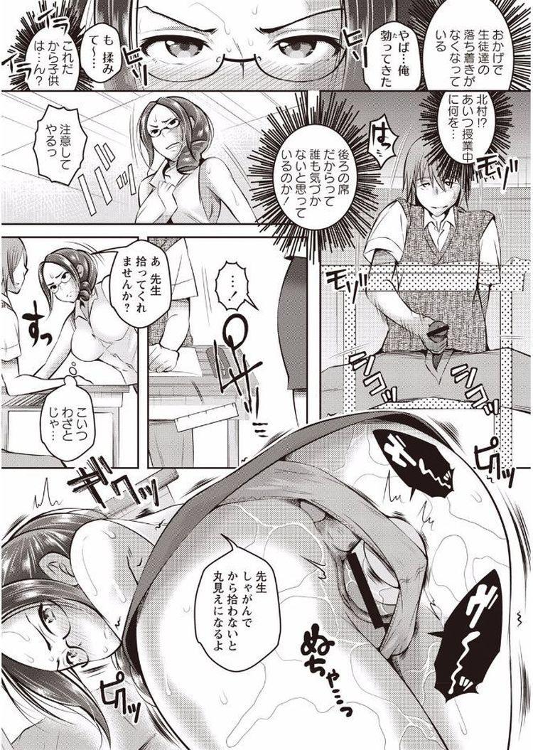 とある女教師の調教法_00005