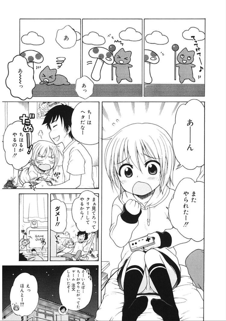 れべるあっぷ!ちーちゃん_00001