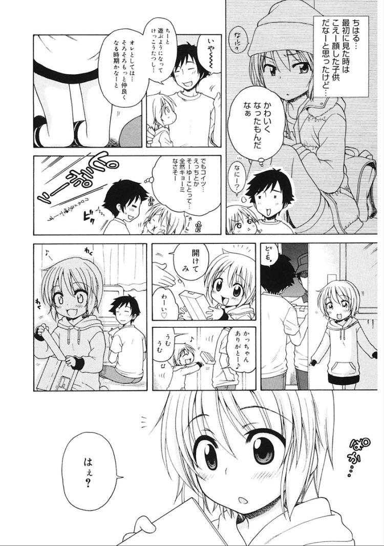 れべるあっぷ!ちーちゃん_00004