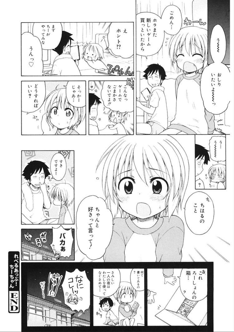れべるあっぷ!ちーちゃん_00022