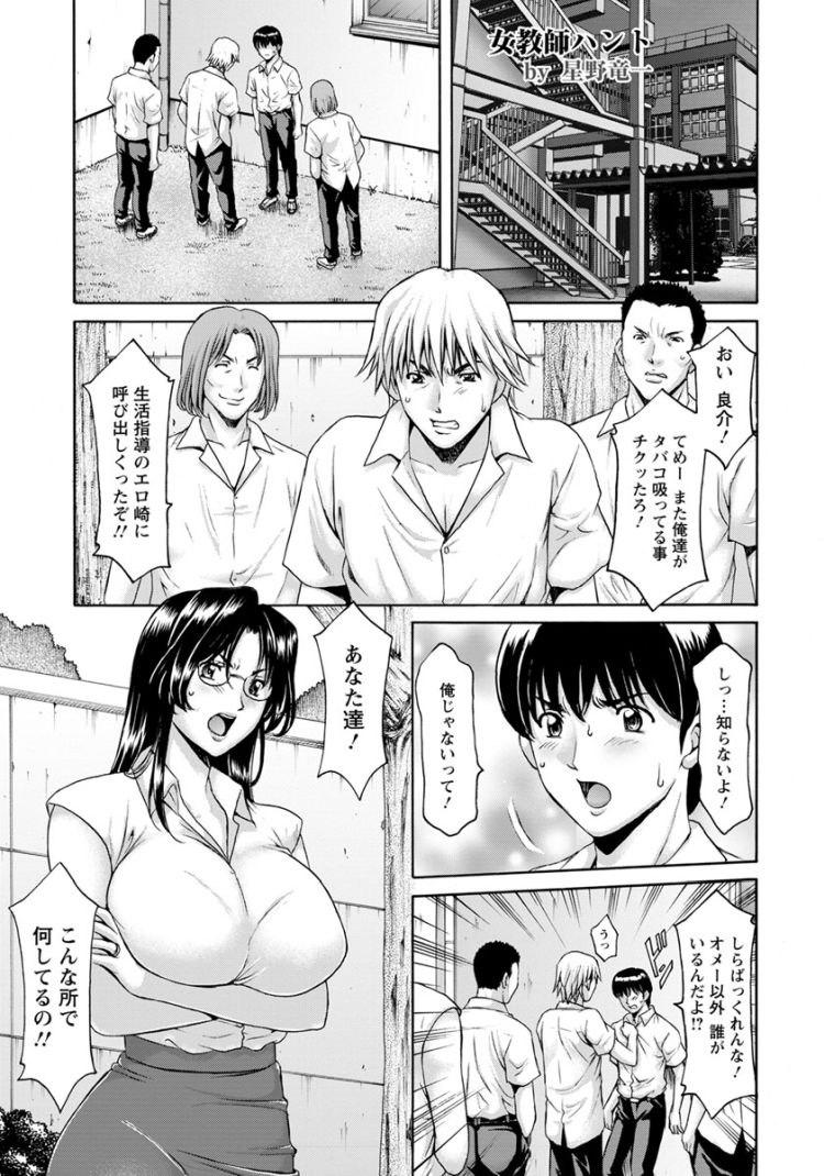 女教師ハンド_00001