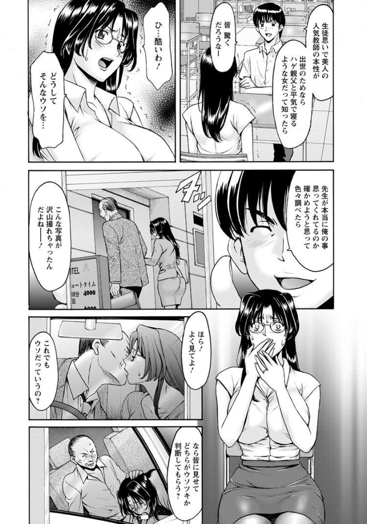 女教師ハンド_00004