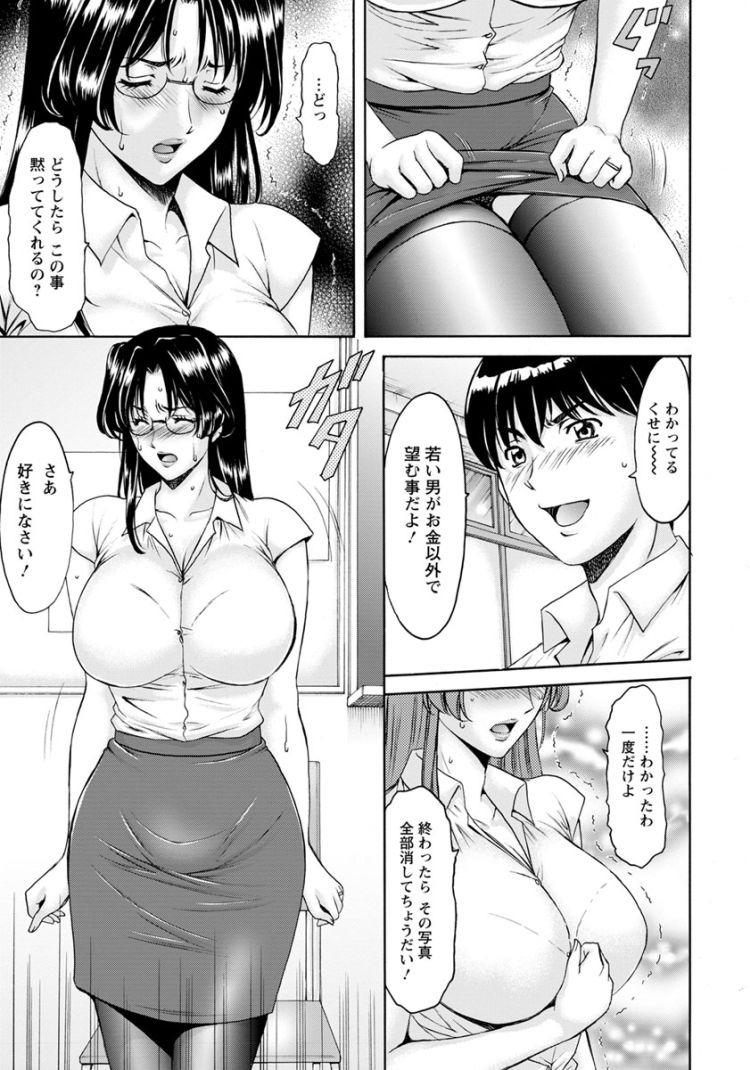 女教師ハンド_00005