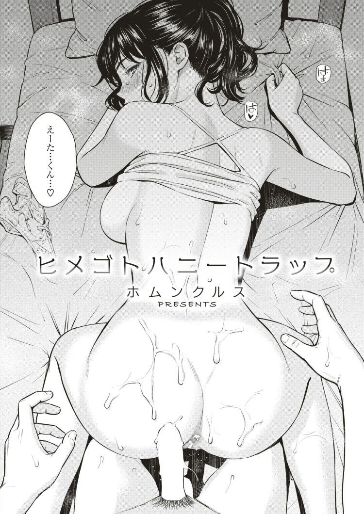 ヒメゴトハニートラップ_00004