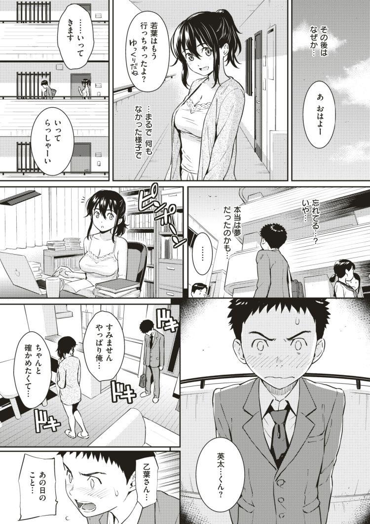 ヒメゴトハニートラップ_00007