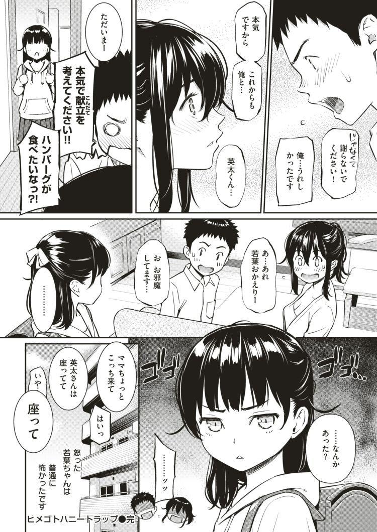 ヒメゴトハニートラップ_00024