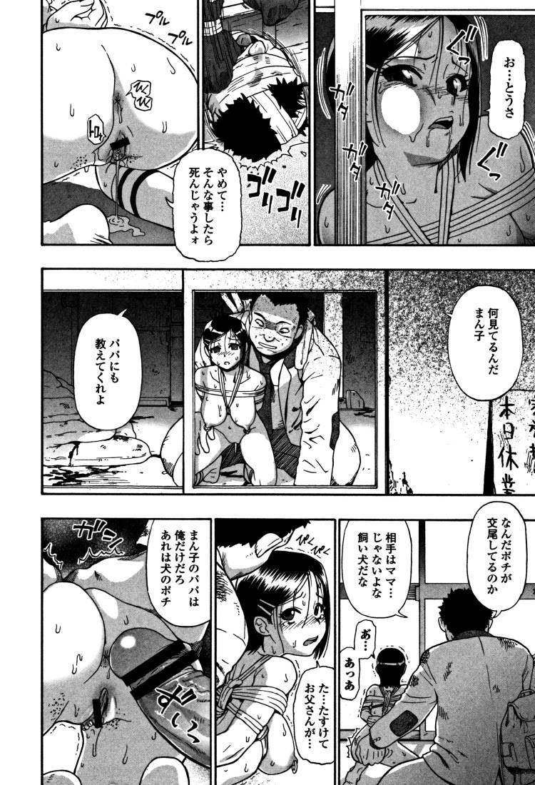 夢色埋葬虫_00004