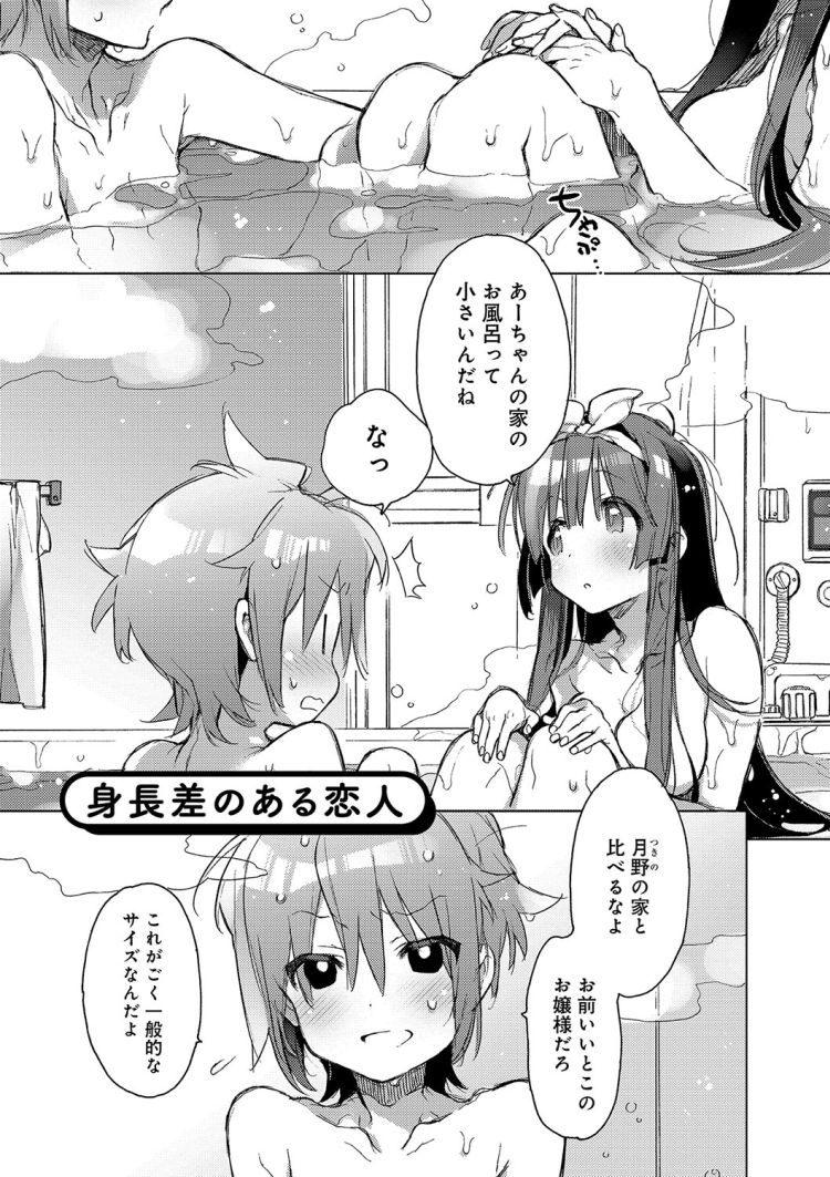 身長差のある恋人_00001
