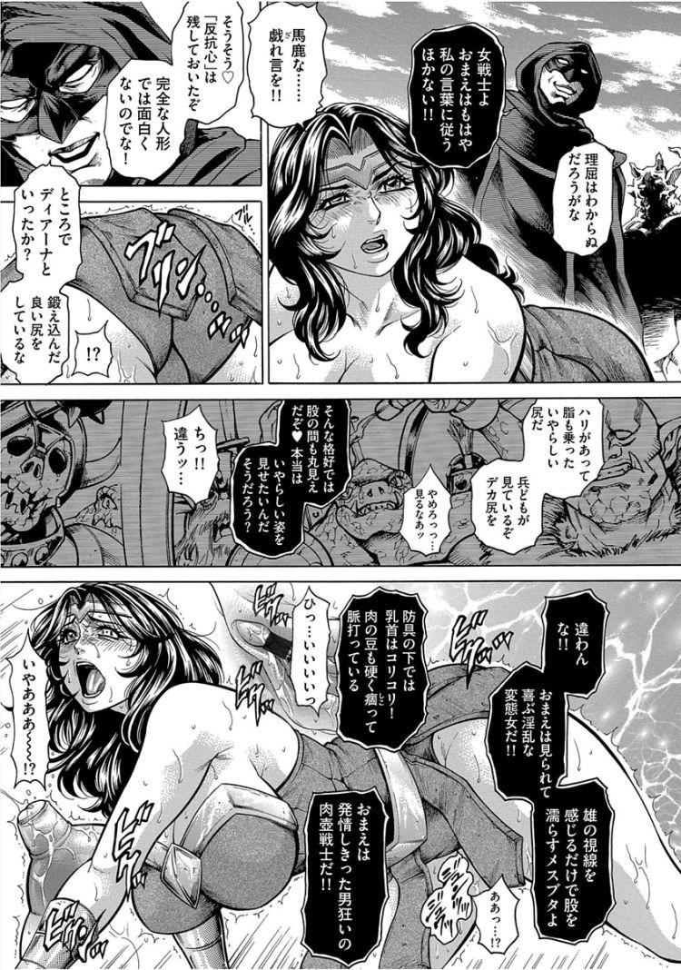 女戦士催眠強制手淫痴獄_00006