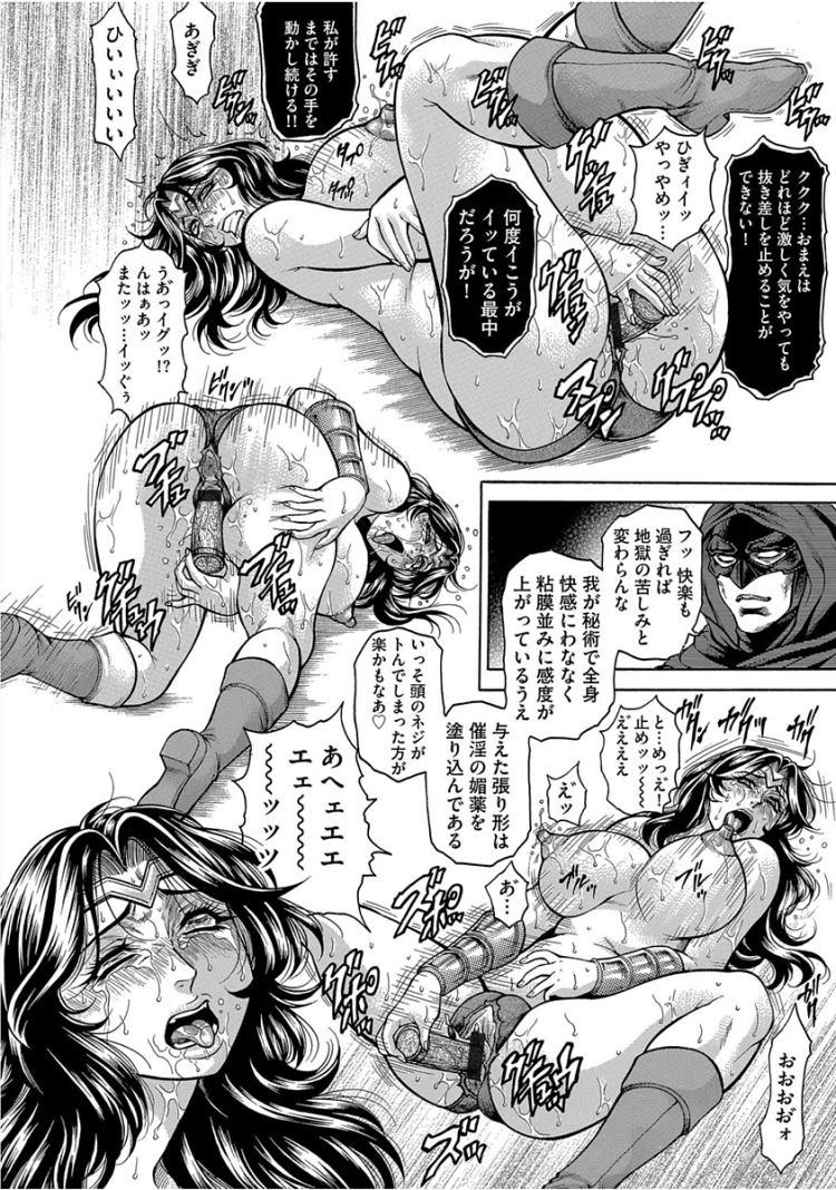 女戦士催眠強制手淫痴獄_00013
