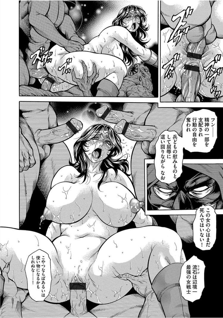 女戦士催眠強制手淫痴獄_00017