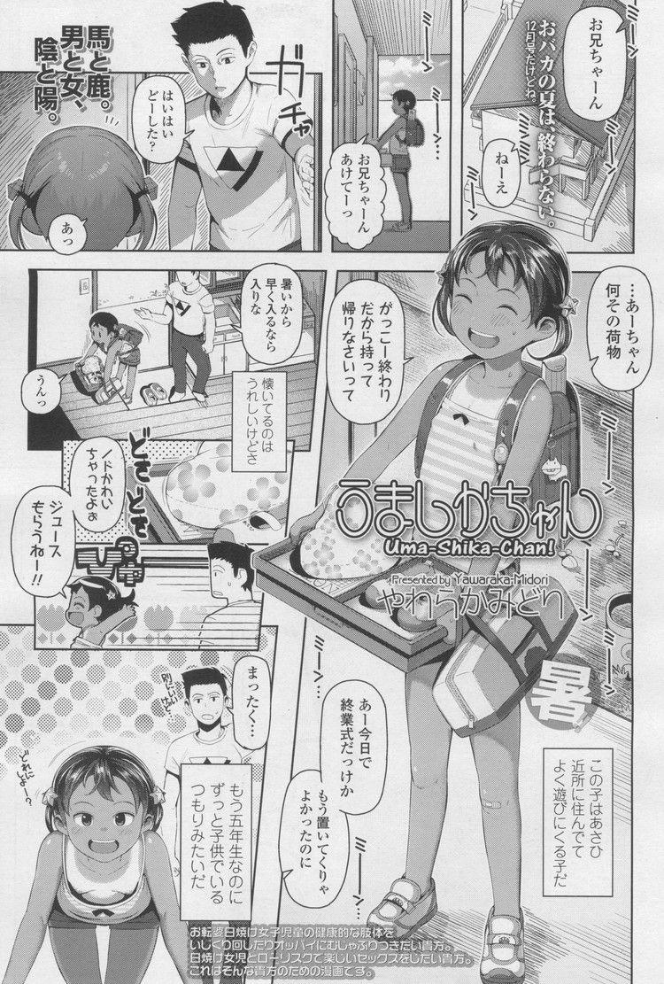 うましかちゃん_00001