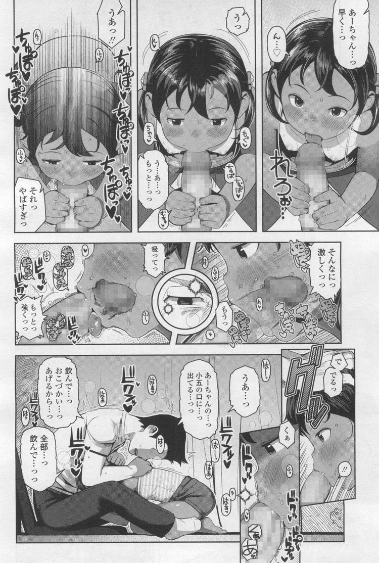 うましかちゃん_00008
