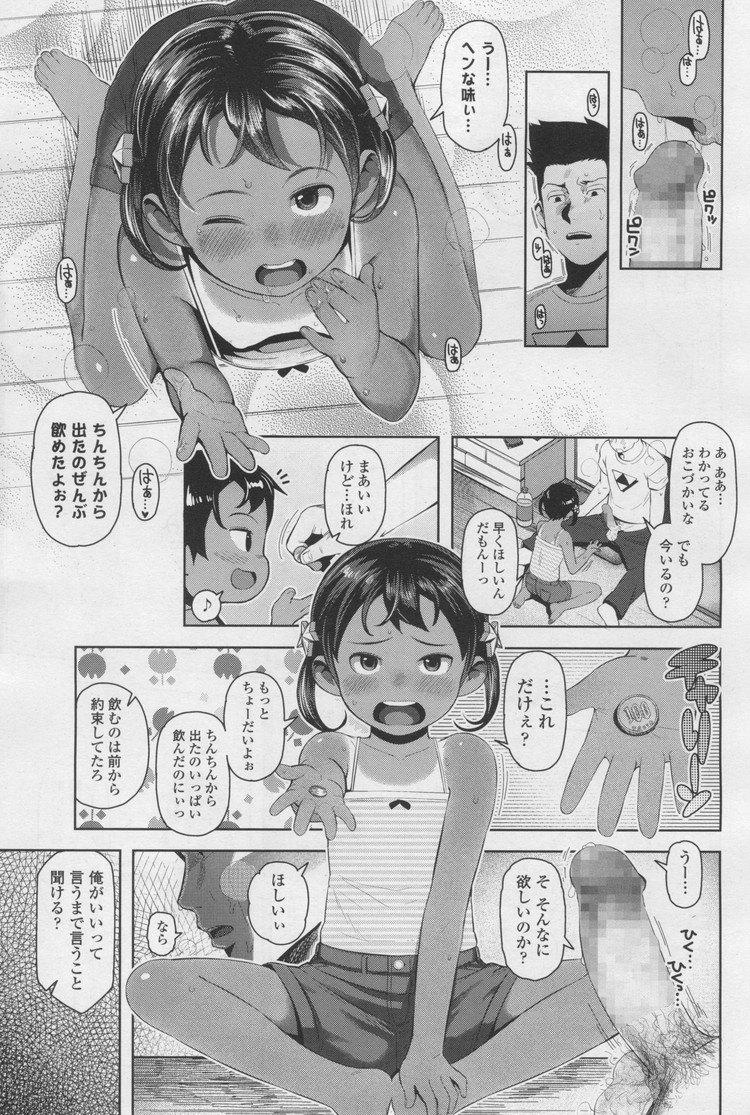 うましかちゃん_00009