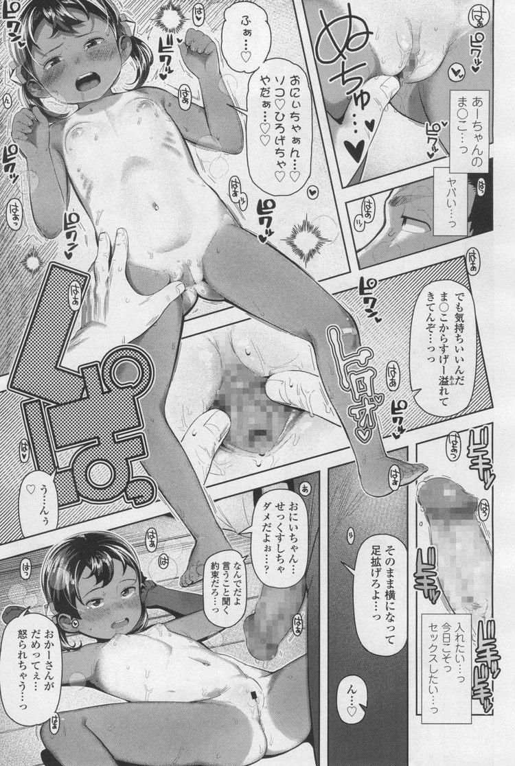 うましかちゃん_00013