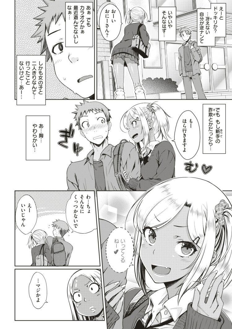 でぃすてぃにー_00004