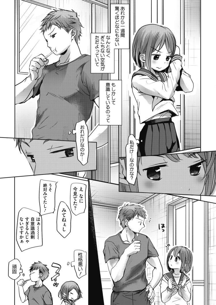 親の居ぬ間の選択_00003