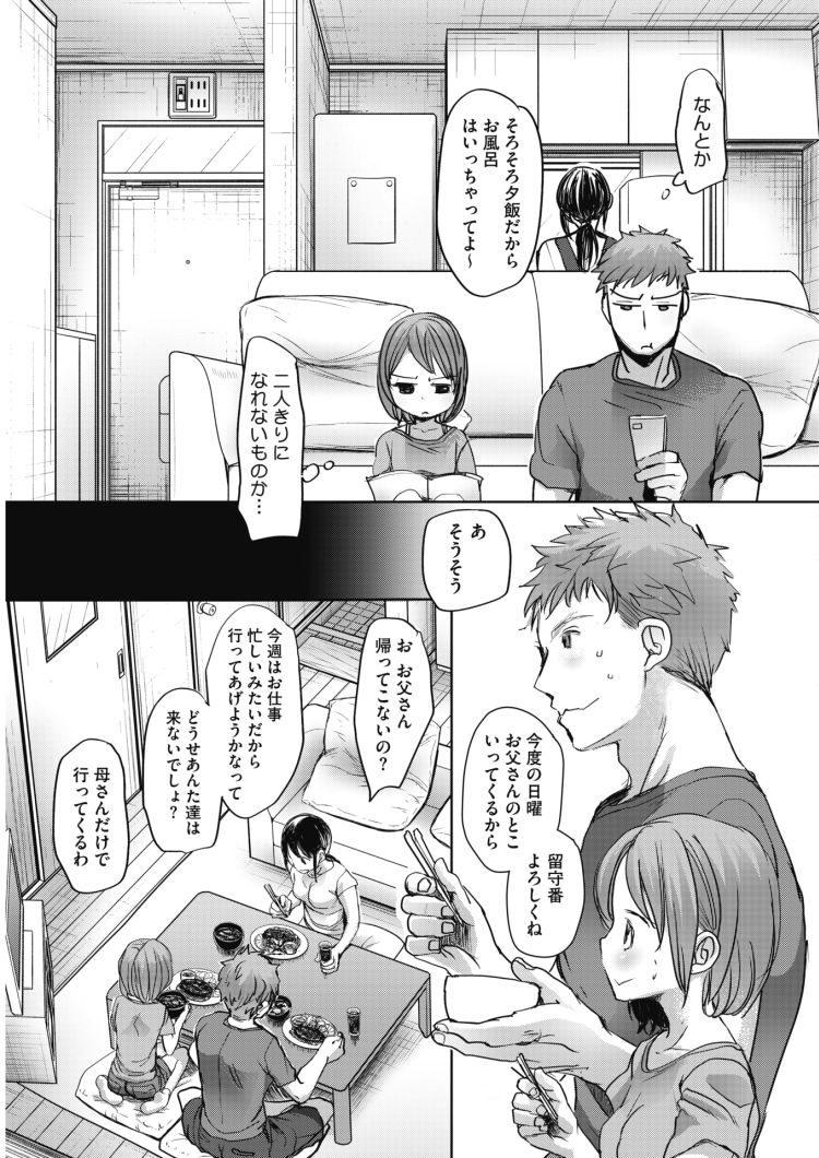 親の居ぬ間の選択_00009