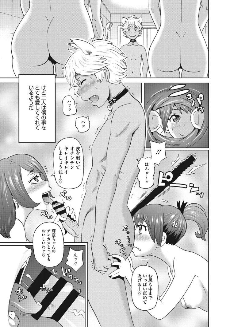 ケモニストファミリー_00005
