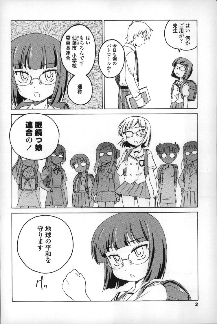 メガネっ娘連合津木村鈴_00002