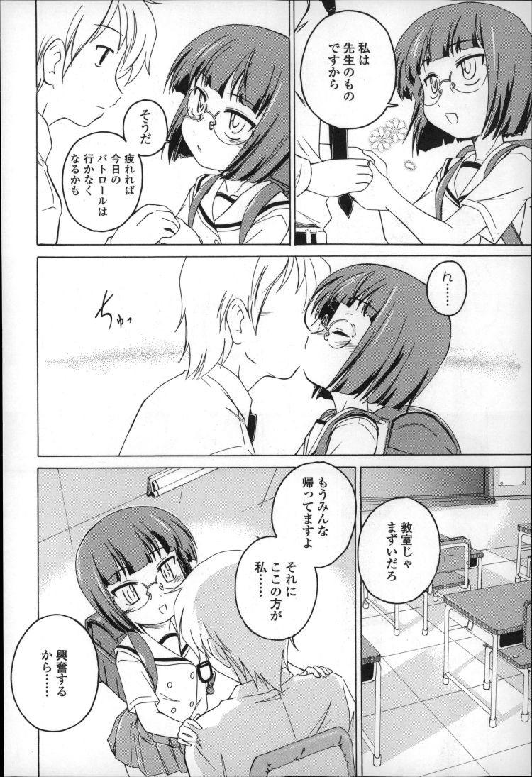 メガネっ娘連合津木村鈴_00006