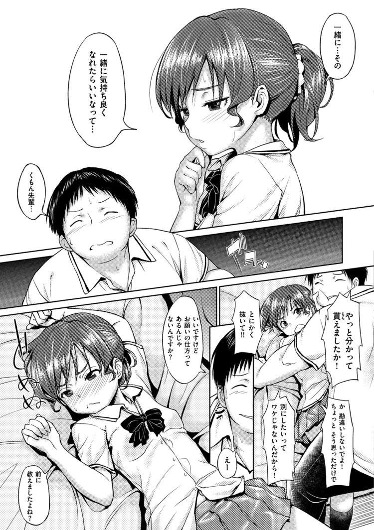 おねがいEXTENSION_00003