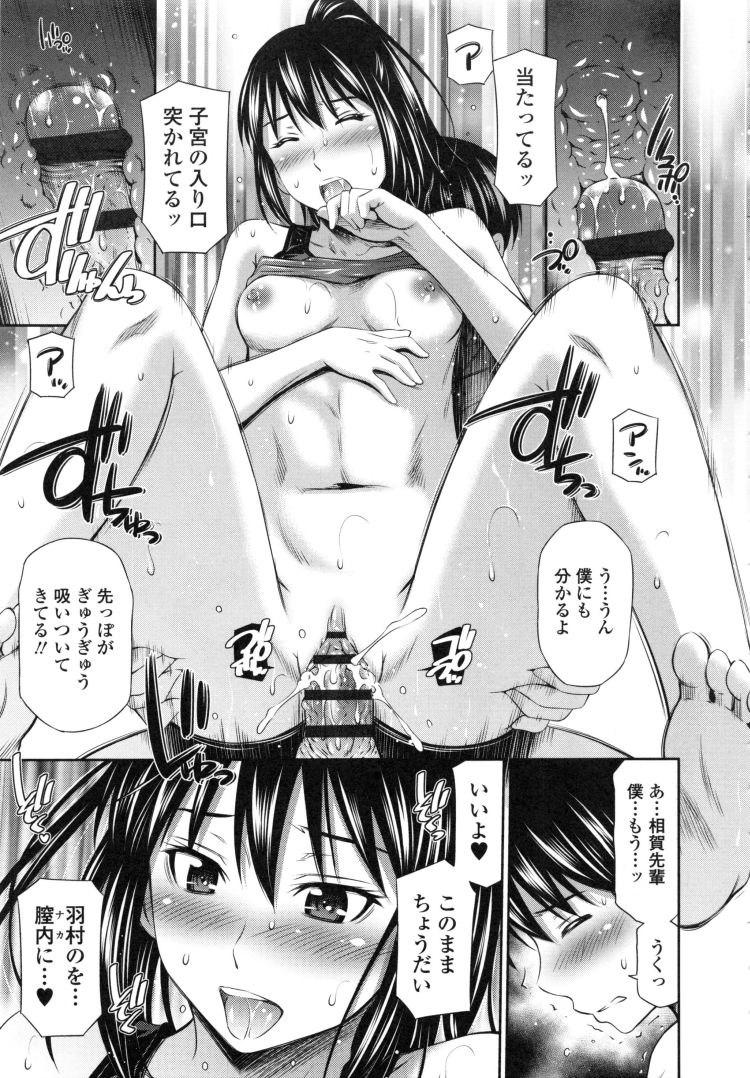 2人の特別マッサージ_00021