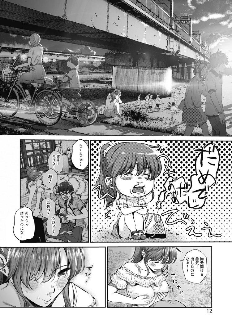 恋せよ処女_00002