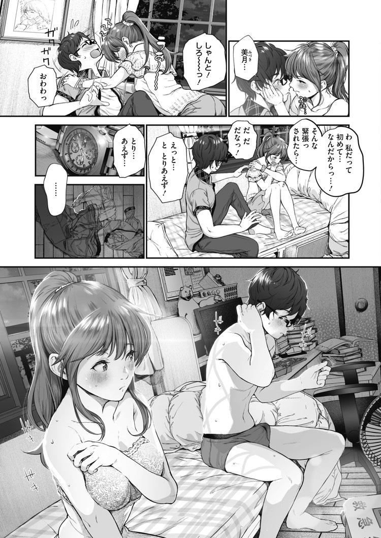 恋せよ処女_00007