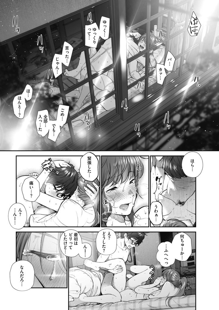 恋せよ処女_00018