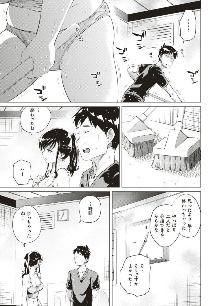 湯けむり小町_00009