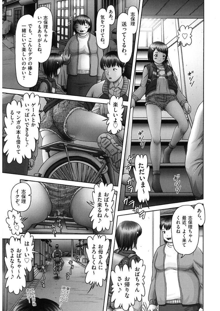 志保理ちゃんの最悪初恋物語_00015