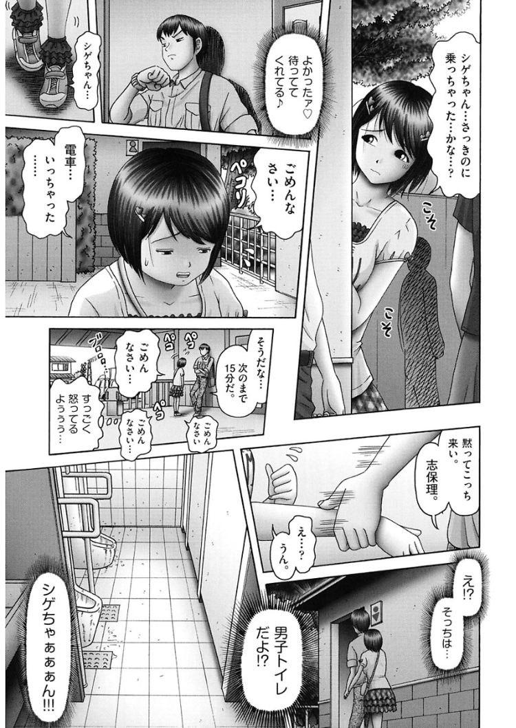 志保理ちゃんの最悪初恋物語_00017