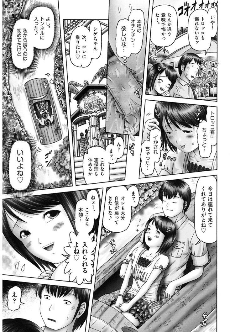 志保理ちゃんの最悪初恋物語_00029