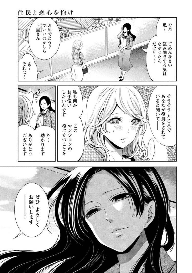 住民よ恋心を抱け1_00004