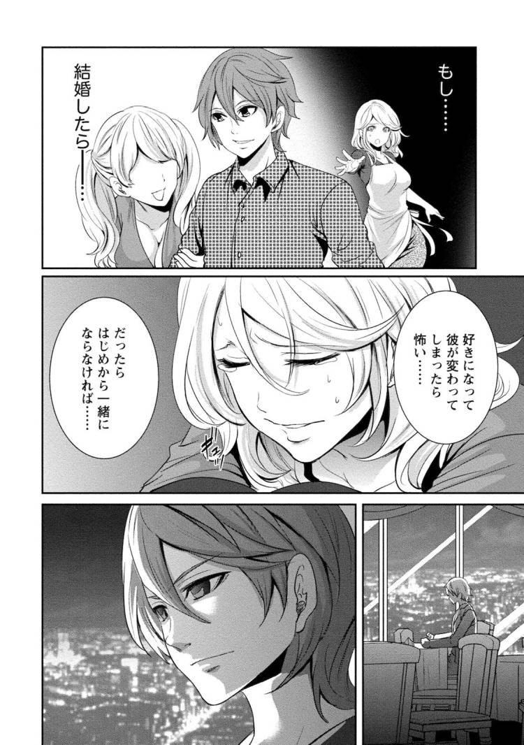 住民よ恋心を抱け1_00009