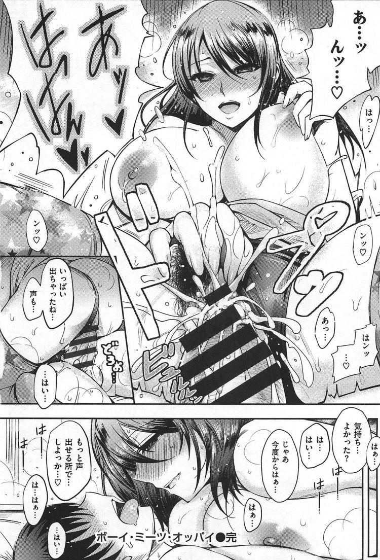 ボーイ・ミーツ・オッパイ_00016